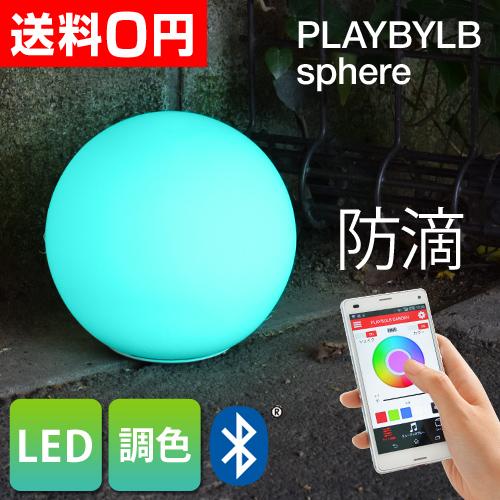 PLAYBULB sphere 充電式LEDライト おしゃれ