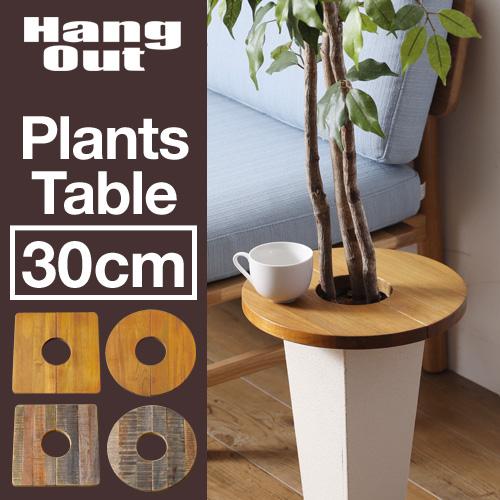 PLT Plants Table 直径30cm おしゃれ