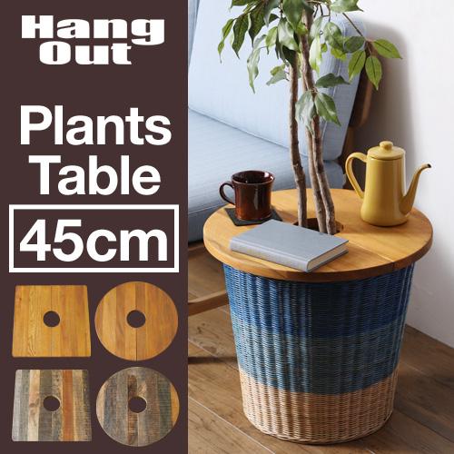 PLT Plants Table 直径45cm おしゃれ
