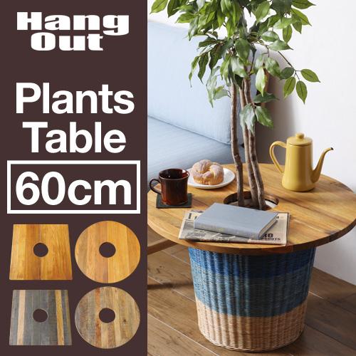 PLT Plants Table 直径60cm おしゃれ