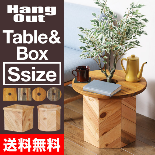 PLT Plants Table & Box Sセット おしゃれ