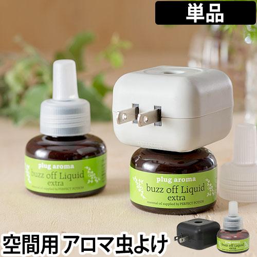 plug aroma(プラグアロマ) バズオフ  リキッド+プラグのセット パーフェクトポーション おしゃれ