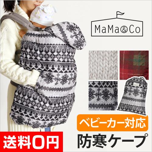MaMa&Co プリュムケープ おしゃれ
