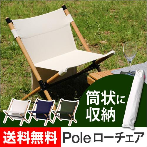 Pole Low Chair 組み立て式ローチェア おしゃれ