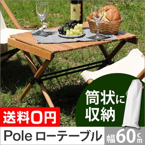 Pole Low Table 組み立て式ローテーブル 60cm おしゃれ