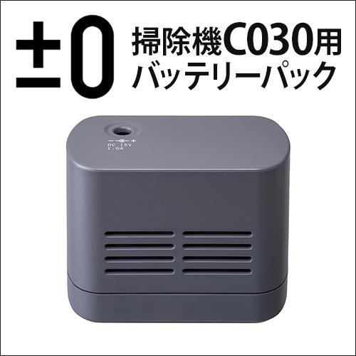 ±0 コードレスクリーナーVer.3 C030用バッテリー おしゃれ