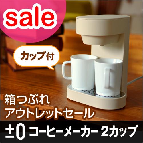±0 コーヒーメーカー 2カップ XKC-V110 ベージュ おしゃれ