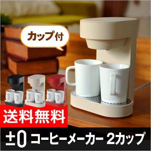 ±0 コーヒーメーカー 2カップ XKC-V110 おしゃれ