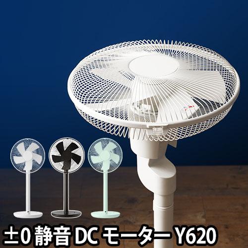 ±0 補助翼扇風機DCファン Y620 【ホワイト】【もれなく選べるオマケPの特典】 おしゃれ