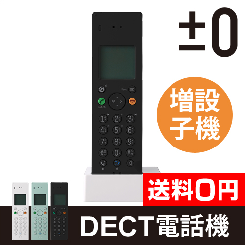 DECTコードレス増設子機 Z050 おしゃれ