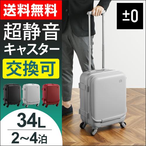 ±0 スーツケース34L ZFS-B010 【レビューでボストンバッグの特典】 おしゃれ