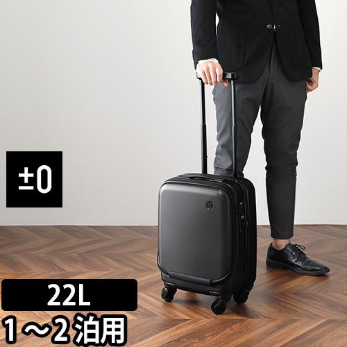 ±0 スーツケース22L ZFS-D040 おしゃれ