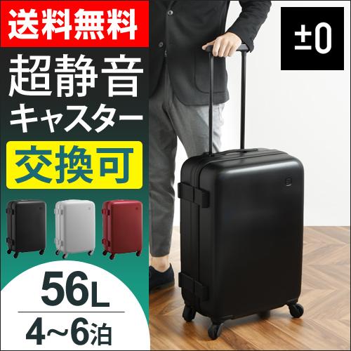 ±0 スーツケース56L ZFS-B020 【レビューでボストンバッグの特典】 おしゃれ