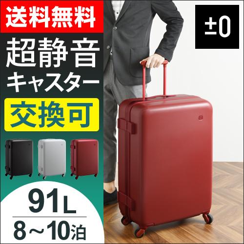 ±0 スーツケース91L ZFS-B030 【レビューでボストンバッグの特典】 おしゃれ