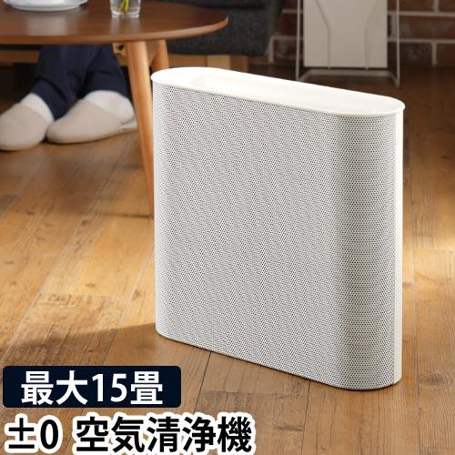 ±0 空気清浄機 X020 【レビューで±0雑巾2枚組+電解水クリーナーの特典】 おしゃれ