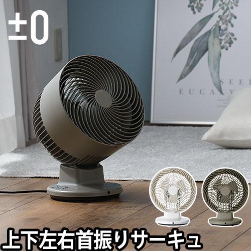 ±0 サーキュレーター XQS-C311【レビューで温湿時計モルトの特典】 おしゃれ