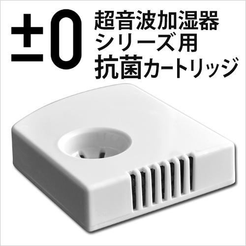 ±0 超音波式アロマ加湿器 超音波加湿器シリーズ用抗菌カートリッジ おしゃれ