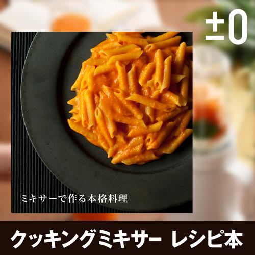 ±0 クッキングミキサー専用 レシピBOOK ◆メール便配送◆ おしゃれ