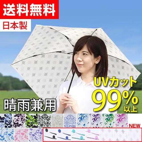 UVION プレミアムホワイト 晴雨兼用 折り畳み傘 おしゃれ