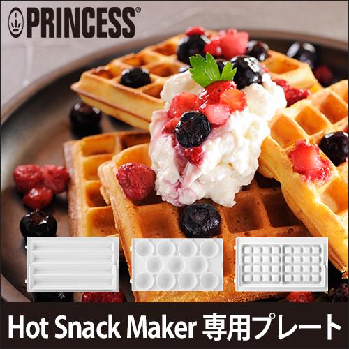 PRINCESS Hot Snack Maker 専用プレート おしゃれ