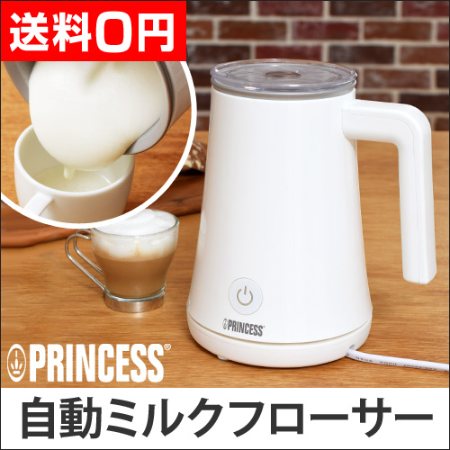 PRINCESS(プリンセス) ミルクフローサープロ【レビューでペーパーイッシュカップ2個の特典】 おしゃれ