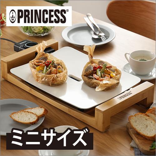 PRINCESS テーブルグリル ミニピュア 【レビューで4つから選べるオマケの特典】 おしゃれ