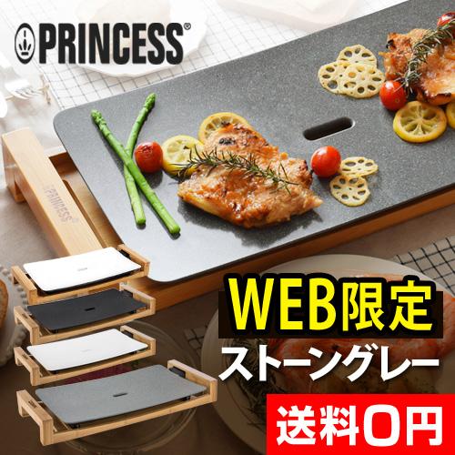 PRINCESS テーブルグリル ピュア / ストーン【もれなくホットプレートマット+選べるOの特典】 おしゃれ