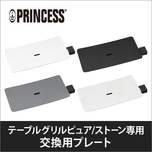 PRINCESS テーブルグリルピュア/ストーン 交換用プレート おしゃれ