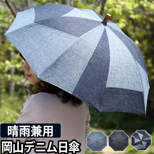 プラスリング 岡山デニム 晴雨兼用傘【もれなく日傘袋の特典】 おしゃれ
