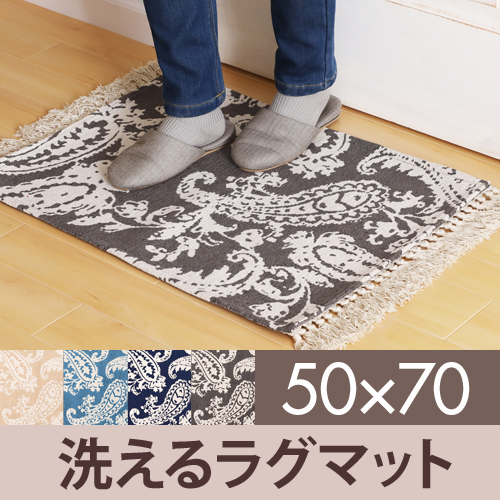 PAISLEY FRINGE RUG 50×70cm おしゃれ
