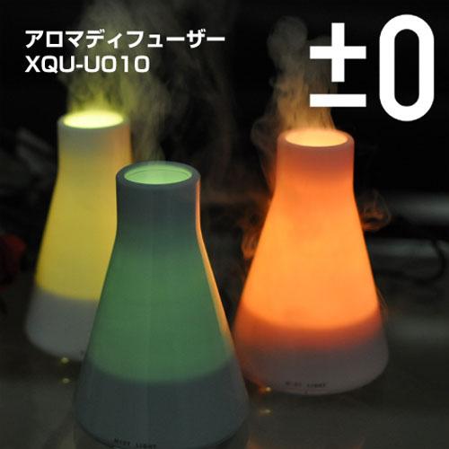 ±0 アロマディフューザー XQU-U010 おしゃれ