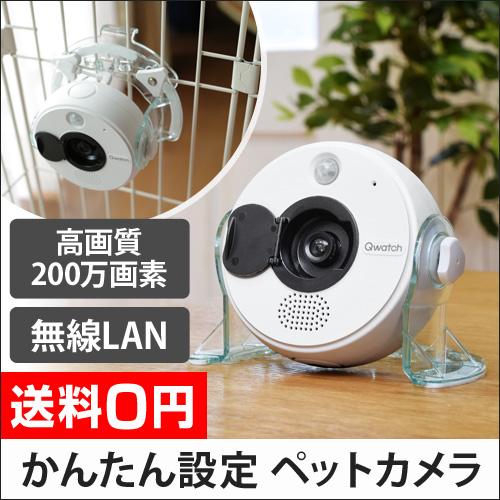 見守りカメラ Qwatch TS-WRLA 【レビューでmicroSDカード8GBの特典】 おしゃれ