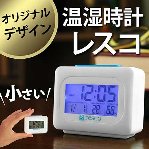多機能温湿時計 レスコ RJ183CL17-WH おしゃれ