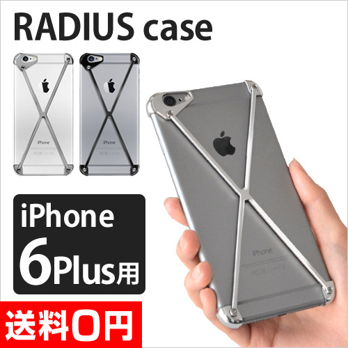 RADIUS case iPhone6 Plus シルバー ブラック おしゃれ