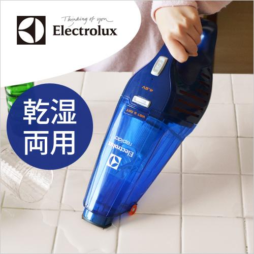 Electrolux ラピード ウェットアンドドライ ZB5104WD おしゃれ