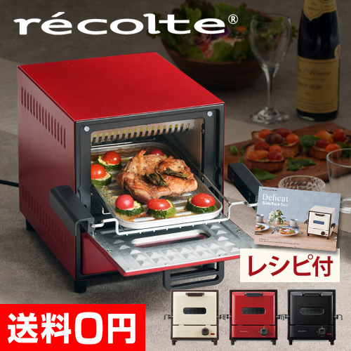 recolte スライドラック オーブン デリカ【レビューでガラス小鉢2個セットの特典】 おしゃれ