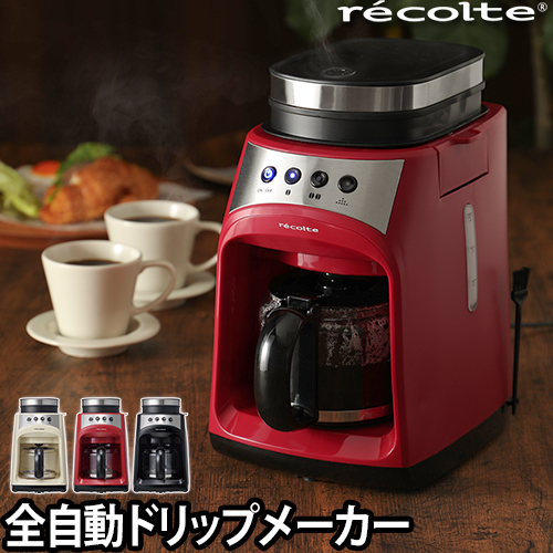 レコルト グラインド&ドリップコーヒーメーカー フィーカ 【もれなくコーヒー豆の特典】 おしゃれ