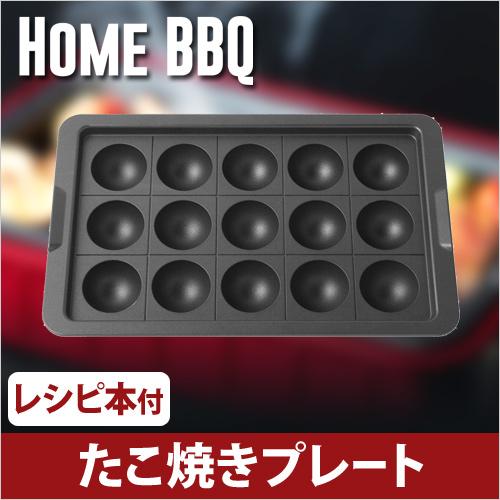 recolte ホームバーベキュー用 たこ焼きプレート おしゃれ