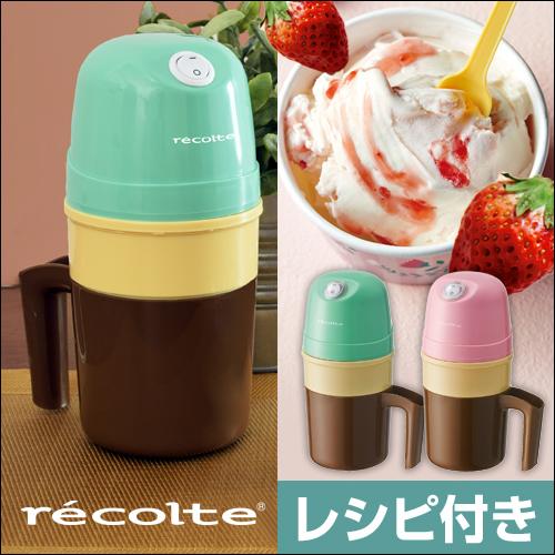 レコルト アイスクリームメーカー【レビューで送料無料の特典】 おしゃれ