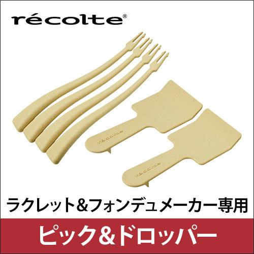 recolte ラクレット&フォンデュメーカー メルト用 ピック&ドロッパー おしゃれ