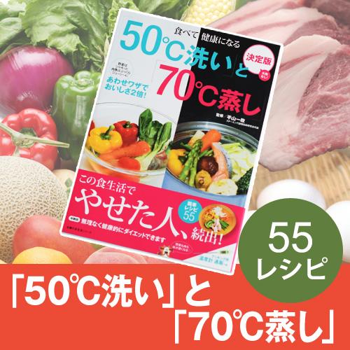 50℃洗いと70℃蒸し レシピ本  ◆メール便配送◆ おしゃれ