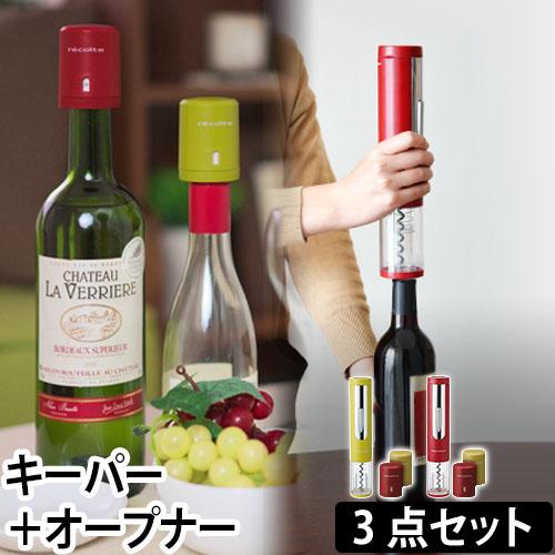 recolte ワインキーパー+オープナー【レビューで送料無料の特典】 おしゃれ
