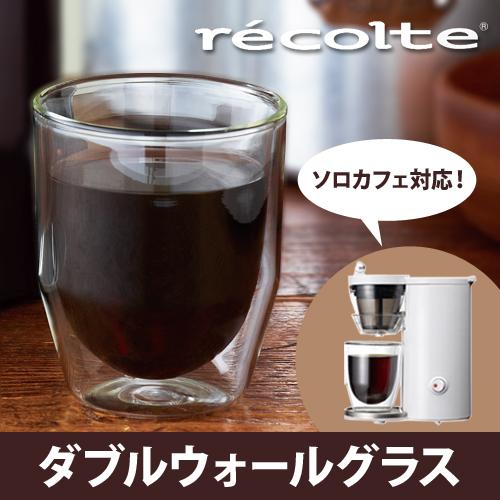 recolte ソロカフェ ダブルウォールグラス おしゃれ