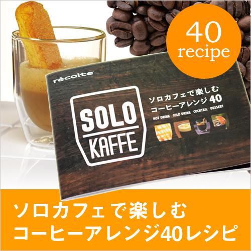 recolte ソロカフェで楽しむコーヒーアレンジ40 ◆メール便配送◆ おしゃれ
