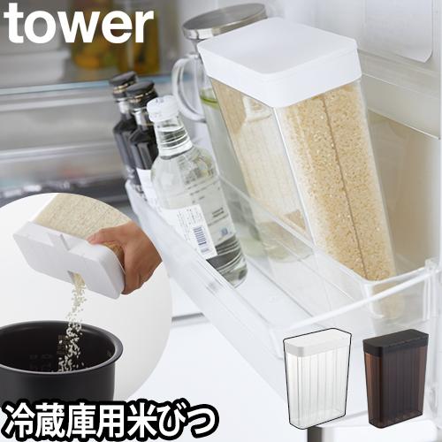 冷蔵庫用米びつ tower おしゃれ
