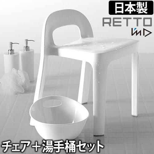 RETTO ラインチェア&湯手おけ セット おしゃれ