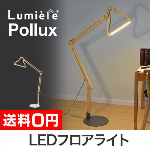 ポルックス LEDフロアライト【レビューで温湿時計モルトの特典】【メーカー取寄品】 おしゃれ