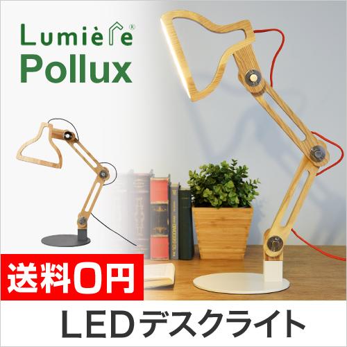ポルックス LEDテーブルライト【レビューで温湿時計モルトの特典】【メーカー取寄品】 おしゃれ