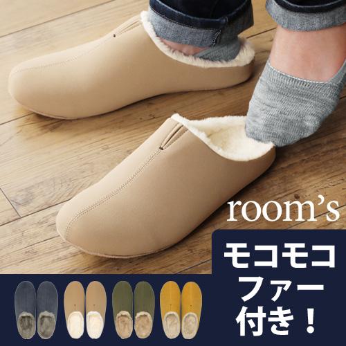 ルームシューズ room's moco おしゃれ