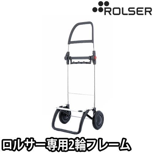 ROLSER(ロルサー) 2輪フレーム おしゃれ